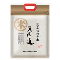 京东PLUS会员 : 天缘道 五常长粒香米 5kg *5件