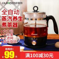 歐美特 煮茶器 1.3kg