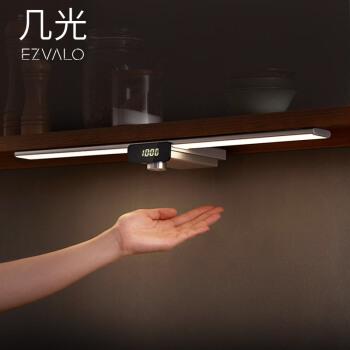 EZVALO·几光 Led手扫式免走线可充电厨房橱柜柜底书桌智能感应灯 600mm橱柜灯