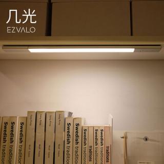 EZVALO 几光 磁吸式双感智能灯条 400mm