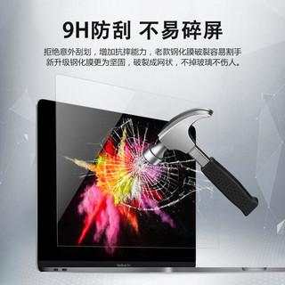 mac苹果macbook电脑air13寸新款pro16寸笔记本pro13.3屏幕保护11贴膜12高清15.4钢化膜贴膜防刮全屏保配件