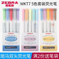 套装包邮日本斑马荧光ZEBRA Mildliner淡色系列双头荧光笔标记笔 WKT7小清新柔和色学生用双头灰色荧光笔