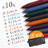 日本ZEBRA斑马JJ15复古色中性笔SARASA按动彩色水笔0.5学生用做笔记专用手帐笔限定新五色文具套装旗舰店官网