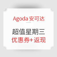 取消预订不收费!agoda超值星期三 最低3.5起