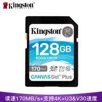 金士顿(Kingston)128GB U3 V30 内存卡 SD 存储卡  4K超高清视频 终身保固