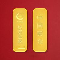 中国黄金 投资金条10g Au9999