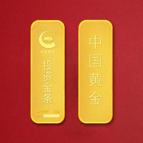 补贴购:中国黄金 投资金条10g Au9999