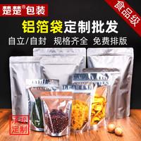铝箔自立自封袋密封袋真空茶叶食品包装袋密封袋子透明阴阳锡纸袋