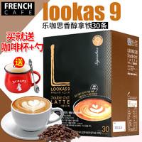 韩国进口南阳FRENCH富然池咖啡 Lookas9双倍拿铁脱脂牛奶咖啡粉
