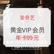 促销活动:爱奇艺黄金VIP会员5折促销 99元/年