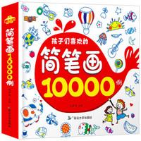 《简笔画大全10000例 》幼儿园绘画素材