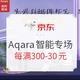 促销活动:京东 Aqara智能家装为爱升级理想家专场 部分产品每满300-30元