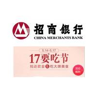 移动专享:招商银行  掌上生活5月17要吃节福利