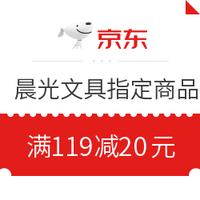 京东 晨光文具指定商品 满119减20元
