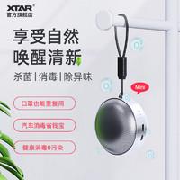 XTAR AF1 臭氧发生消毒器汽车口罩杀菌除异味净化空气家用除甲醛