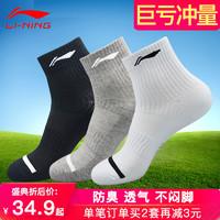 李宁袜子男女春夏薄款防臭棉中筒篮球运动袜吸汗透气跑步短筒童袜