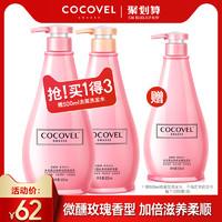 cocovel洗发水护发素套装