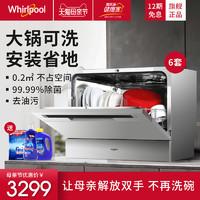 惠而浦台式洗碗机免安装嵌入式全自动家用洗碗机6套小型9361A