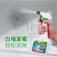 mistolin除霉剂墙体墙面去霉斑霉菌清洁剂白色墙发霉处理神器家用