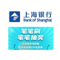 移动专享:上海银行  消费抽好礼