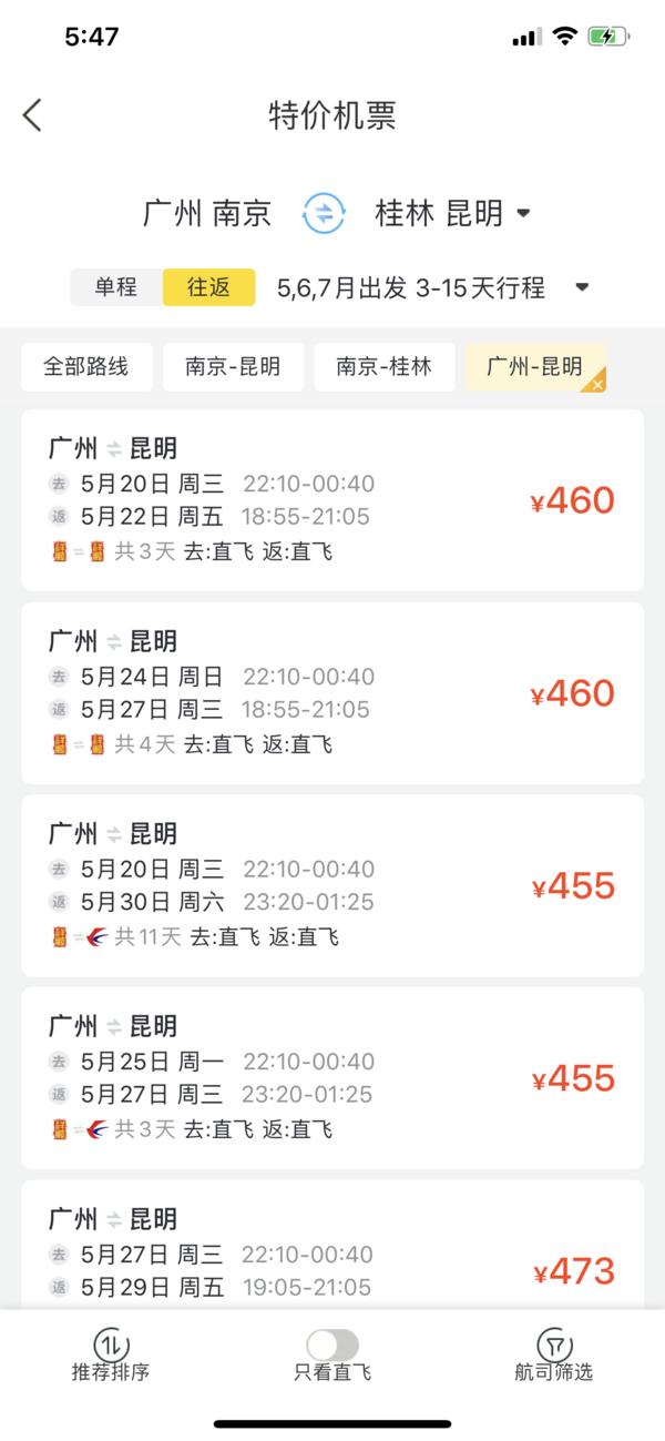 南京/广州-桂林/昆明机票