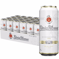 考尼格(Konig)皮尔森型啤酒500mL*24罐/整箱 德国原装进口 500ML*24罐(保质期至2020/11/19)