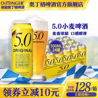 德国啤酒 原装进口啤酒 奥丁格5.0浑浊型小麦白啤酒整箱听装原浆精酿啤酒 500ml*24 整箱装