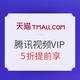 促销活动:天猫 狂欢517 腾讯视频VIP会员5折提前享 年卡低至99元,支持电视tv端会员5折+送月卡