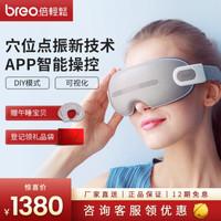 【顺丰发货】倍轻松(breo)iseeK可视化眼部按摩仪 护眼仪 眼睛按摩器 按摩眼罩 眼保仪 穴位点振+DIY多频震动+APP智能
