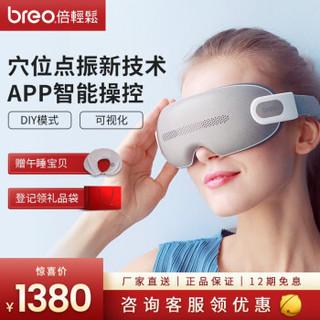 breo 倍轻松 iseeK可视化眼部按摩仪 护眼仪 眼睛按摩器 按摩眼罩 眼保仪 穴位点振 DIY多频震动 APP智能