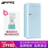 诗迈格(SMEG)冰箱FAB28系列 256L 进口50年代复古厨房家用单开门家用电冰箱 冰蓝色