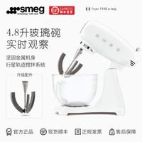 SMEG 意大利进口 厨师机家用 和面机揉面机打蛋器全自动多功能搅拌机料理机SMF03/13 SMF13珍珠白