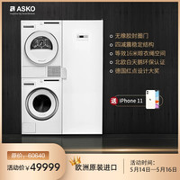 雅士高(ASKO)欧洲原装进口洗烘套装经典系列三合一8kg洗衣+8kg烘干+烘干柜 W2084C+T208C+DC7774V(白色)