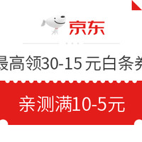 京东白条专享 新用户领满30-15元白条券