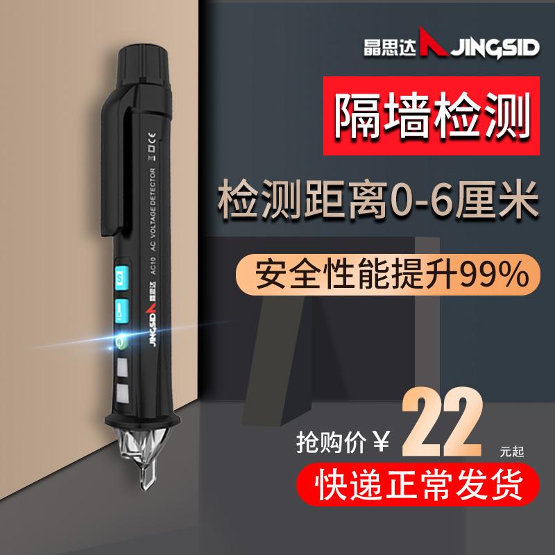 感应电笔2018测试家用高精度线路检测多功能2019年新款验电工专用