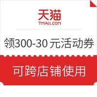 天猫 520告白季主会场 领取满300-30元活动券