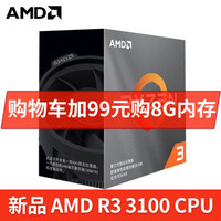 AMD 锐龙ryzen R3 R5 R7 R9 处理器CPU 台式机电脑盒装 R3 3100 4核8线程【三代】