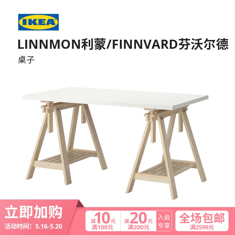 IKEA宜家LINNMON利蒙FINNVARD芬沃尔德桌子简约现代北欧写字桌
