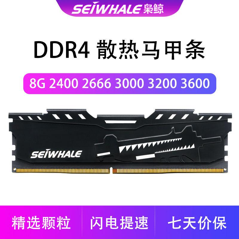 枭鲸 DDR4 2666 8GB 台式机内存条