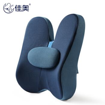 佳奥  记忆棉靠垫 办公室汽车腰垫腰靠抱枕靠枕靠背   藏青色 -基础护脊款