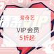 促销活动:爱奇艺  为爱狂欢 VIP会员促销 5折起,新用户购黄金VIP年卡送京东plus年卡