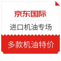 京东国际 进口汽车机油专场