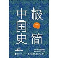 《极简中国史》 Kindle电子书