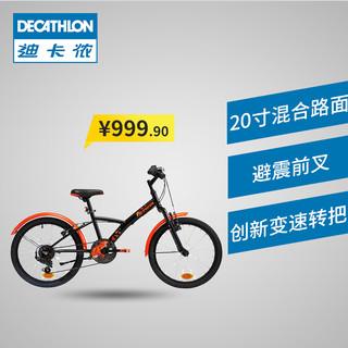 迪卡侬旗舰店btwin儿童自行车青少年变速童车学生单车男孩女孩KC