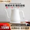 BALMUDA 巴慕达 日本手冲壶 手冲咖啡壶 冲茶壶 电水壶 电热水壶 烧水壶 白色 K02E-WH