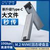 acasis 阿卡西斯 m.2 NVME 移动硬盘盒