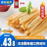 常鲜生 冷冻薯条半成品2kg/袋 牛排炸鸡西餐伴侣 油炸速食小吃 冷链配送 休闲零食