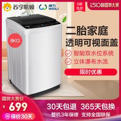 威力XQB80-8019X 8公斤kg全自动波轮家用宿舍智能小型洗衣机