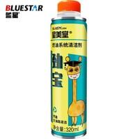 BLUE STAR 蓝星 星美堂 燃油系统清洁剂 320ML