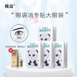 魔盒( NextBox)眼袋消弹力塑形眼贴膜 7对/盒  买三赠一 共4盒(眼膜 去眼袋 提拉紧致 补水保湿 淡化细纹)